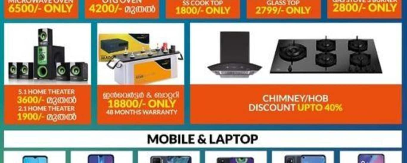 Kurumpelil Electronics - Electronics and Appliances Store and Electrical Goods and Equipment in Pulamon, Kollam