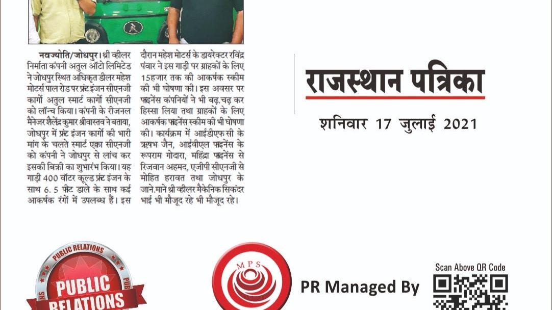 Atul Auto Mahesh Motors PR By Madhu Publicity Service Leading Media Advertising Agency