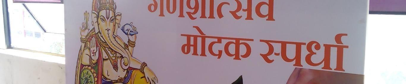 Shree Ganesh Graphics - Sign Board Dealer in Ahmednagar Ho, Ahmednagar