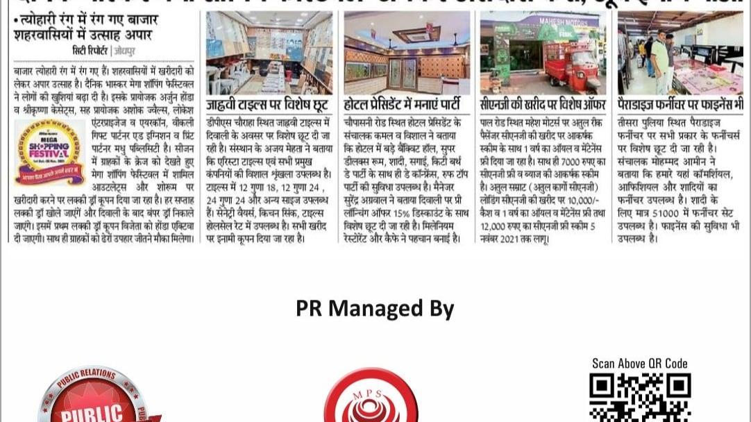 Print Partner ? ? Leading Media Agency - Madhu Publicity Service ?   #dainikbhaskarjodhpur #Madhupublicityservice Janvi Tiles Mahesh Motors Jodhpur