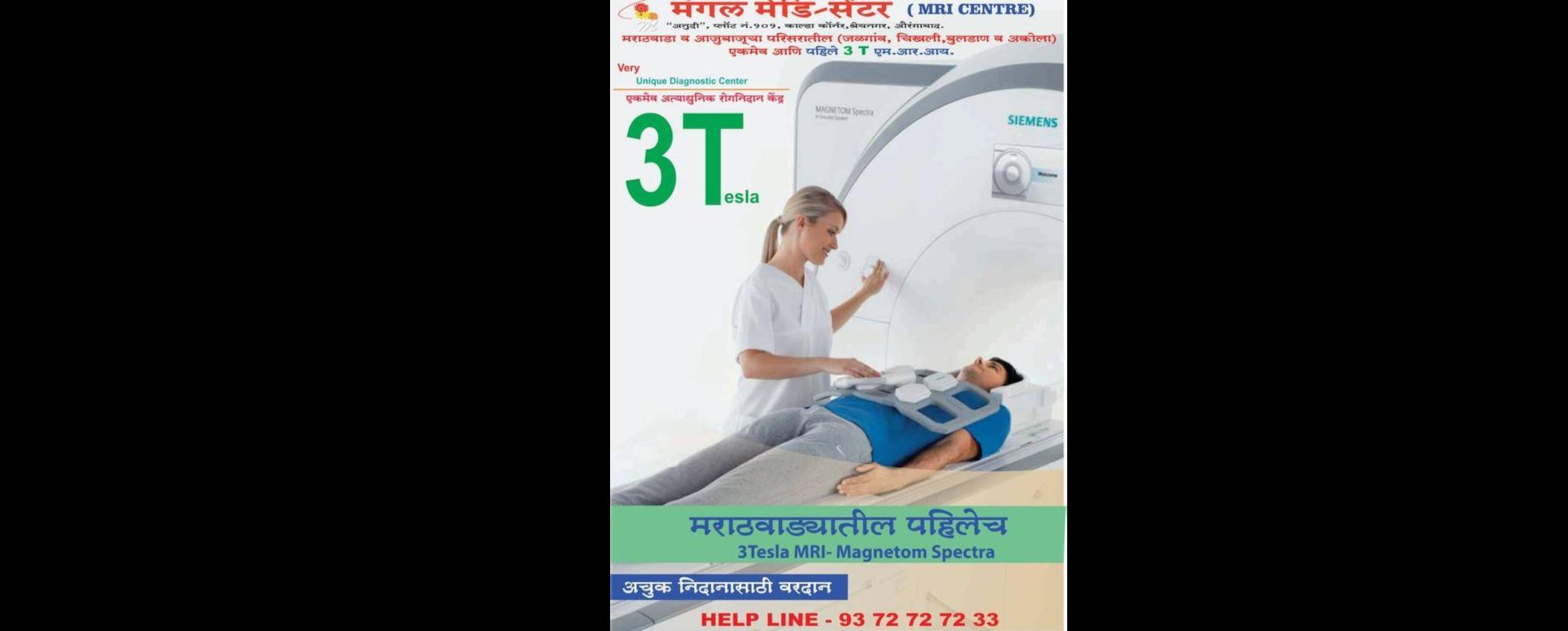3t Mri Mangal Medi Center - Diagnostic Centre and Clinical Laboratory in Shreya Nagar, Aurangabad-Maharashtra