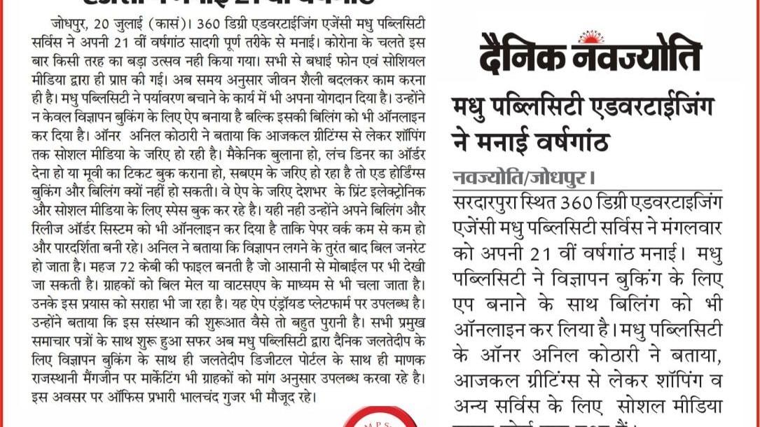 Madhu Publicity Advertising Agency 21 Years Celebration Media Coverage in  Dainik Navjyoti, Dainik Jaltedeep