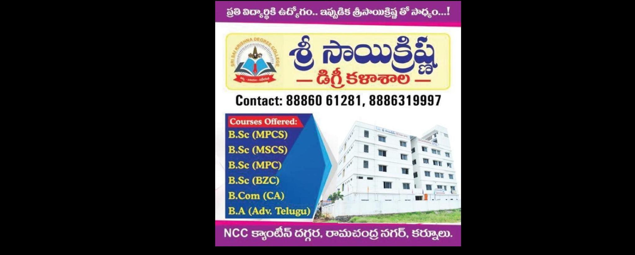Sri Sai Krishna Degree College - College and Educational Institution in B Camp, Kurnool