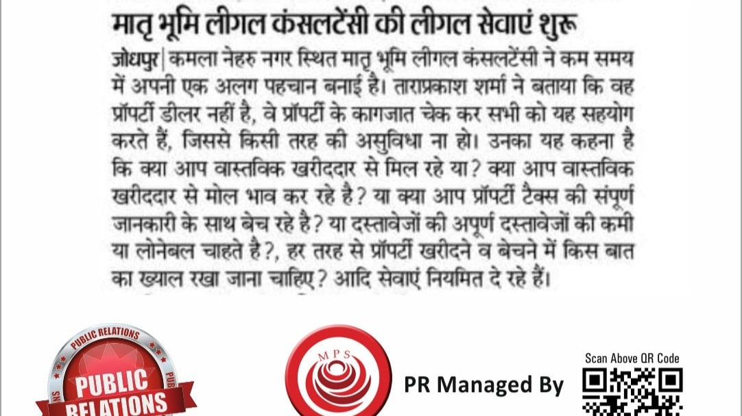 Matra Bhumi Consultancy PR in Rajasthan Patrika By Madhu Publicity Service Leading Media Advertising Agency
